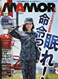 MAMOR(マモル) 2017年 08 月号 [雑誌]