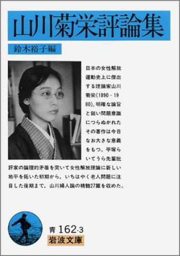 山川菊栄評論集 (岩波文庫)の詳細を見る