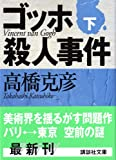 ゴッホ殺人事件〈下〉 (講談社文庫)