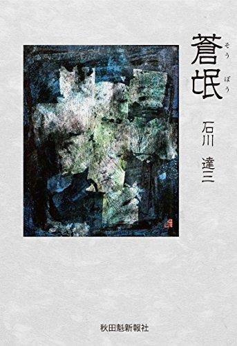 蒼氓(そうぼう) (秋田魁新報社)の詳細を見る