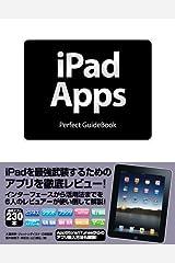 iPad Apps Perfect GuideBook 単行本
