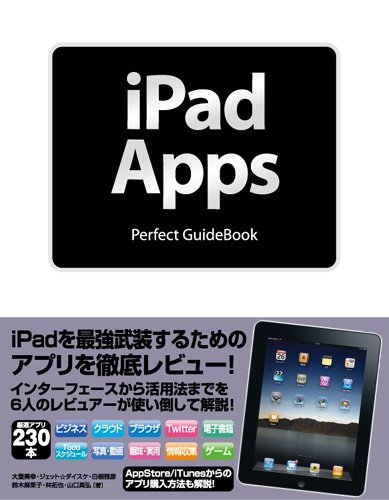 iPad Apps Perfect GuideBookの詳細を見る