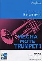 [ピアノ伴奏・デモ演奏 CD付] 情熱大陸(トランペットソロ WMP-12-007)