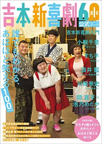 吉本新喜劇60周年公式スペシャルブック~誰でもわかる、あほほど笑える100ページ~(光文社ブックス)