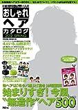 おしゃれヘアカタログ 2012 SPRING FINEBOYS+Plus HAIR (HINODE MOOK 84)(書籍/雑誌)