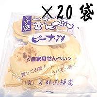 リピート確実!!うす焼 こわれピーナッツせんべい(自家用煎餅)120g×20袋 宇部煎餅店