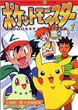 ポケットモンスター金・銀編 (1) (てんとう虫コミックスアニメ版 (30))