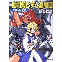 世間知らずと盗賊団―レオン東遊記〈1〉 (角川スニーカー文庫)