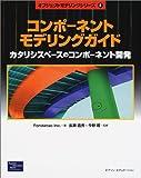 コンポーネントモデリングガイド―カタリシスベースのコンポーネント開発 (オブジェクトモデリングシリーズ)
