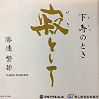 琉球古典音楽 下寿(かじゅ)のとき 寂(せき)として