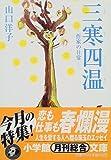 三寒四温—作家の日常 (小学館文庫)
