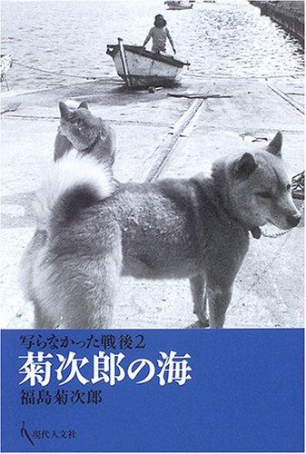 写らなかった戦後〈2〉菊次郎の海 (写らなかった戦後 (2))の詳細を見る