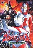 ウルトラマンネオス(10) ケツマンせよ! SX救出作戦 [DVD]