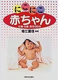 にこにこ赤ちゃん―妊娠・出産・育児の百科