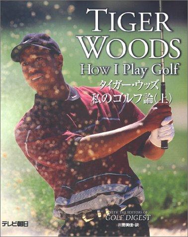 タイガー・ウッズ 私のゴルフ論 (上)の詳細を見る