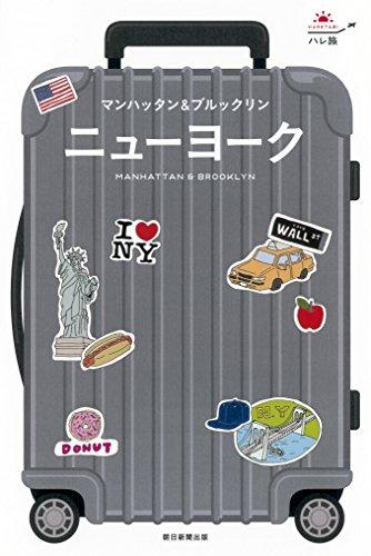 ハレ旅 ニューヨーク 朝日新聞出版