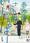 春木屋さんはいじっぱり 2 (MFC キューンシリーズ)