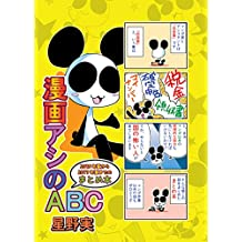 漫画アシのABC 2015年夏から2017年夏までのまとめ本 漫画アシのABC総集編 (ぽっぽこっこ)