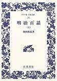 明治百話 (上) (ワイド版岩波文庫 (261))