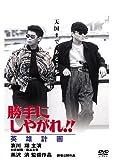 勝手にしやがれ!! 英雄計画[DVD]