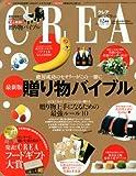 CREA (クレア) 2012年 12月号 [雑誌] 画像