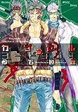 カプセル・ヨードチンキ 2 (新装版) (ゼロコミックス)