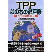 TPPいのちの瀬戸際〜壊国協定のベールを剥ぐ〜