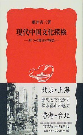 現代中国文化探検―四つの都市の物語  / 藤井 省三