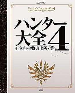 [王立古生物書士隊]のハンター大全4 ハンター大全シリーズ (カプコンファミ通)