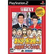 TBSオールスター感謝祭 Vol.1 超豪華!クイズ決定版 ハドソン・ザ・ベスト