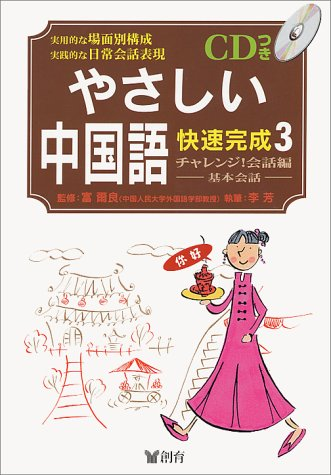 中国語快速完成〈3〉チャレンジ!会話編―基本会話 (創育のCD&BOOKシリーズ)