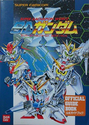 スーパーガシャポンワールドSDガンダムX (Official guide book)