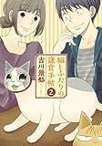 猫とふたりの鎌倉手帖 2 (BUNCH COMICS)