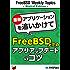 最新アプリケーションを追いかけて~FreeBSD上でのアプリアップデートのコツ FreeBSD Weekly Topics Digital Edition