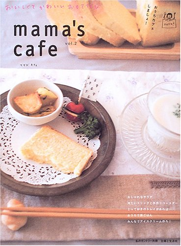 mama's cafe―おいしくてかわいいおもてなし (vol.2) (私のカントリー別冊)の詳細を見る