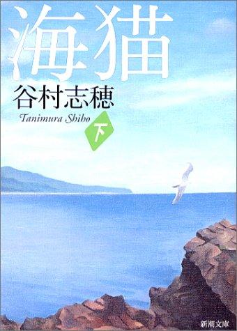 海猫〈下〉 (新潮文庫)の詳細を見る