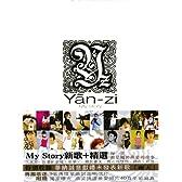 My story 2006-新歌+精選(白)(台湾盤)