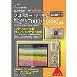 ETSUMI 液晶保護フィルム プロ用ガードフィルムAR Nikon COOLPIX S7000/S6800専用 E-7232