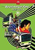 トレインサーファー1 [DVD]