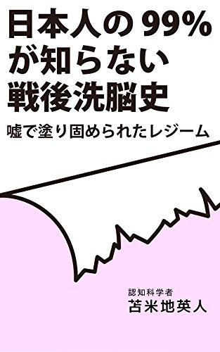 日本人の99%が知らない戦後洗脳史の書影