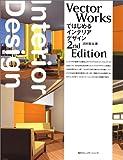 VectorWorksではじめるインテリアデザイン2nd Edition