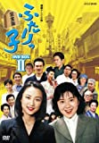 連続テレビ小説 ふたりっ子 完全版 DVD-BOX2 画像