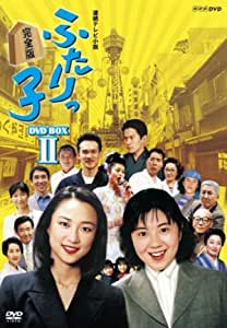 連続テレビ小説 ふたりっ子 完全版 DVD-BOX2