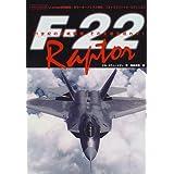 F-22 Raptor―スーパーファイター (イカロスMOOK)