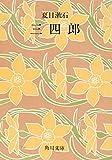 三四郎 (1953年) (角川文庫)