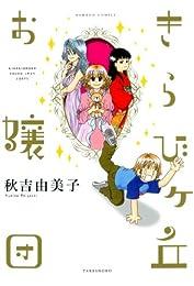 きらびヶ丘お嬢団 (バンブーコミックス 4コマセレクション)