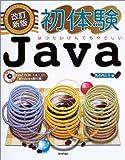 改訂新版 初体験Java