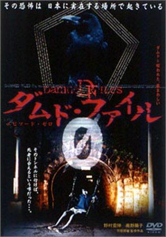 ダムド・ファイル 0【エピソードゼロ】 [DVD]