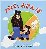 パパとおさんぽ (たんぽぽえほんシリーズ)