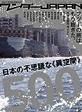 ワンダーJAPAN 日本の不思議な《異空間》500 (三才ムック vol.316)